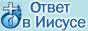 Христианская церковь веры евангельской Ответ в Иисусе, Екатеринбург